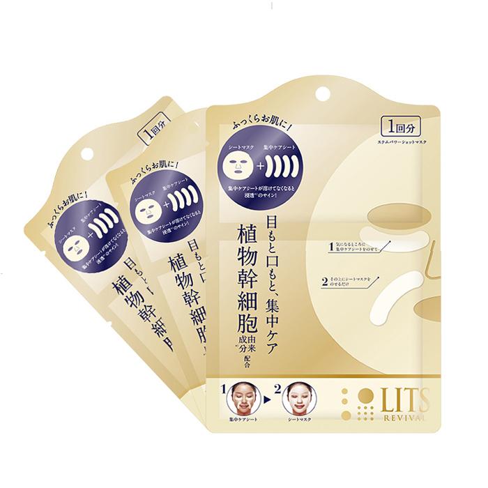 日本LITS植物幹細胞高濃度保濕眼周法令紋修護/美白面膜